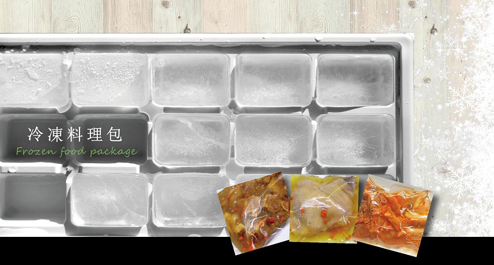 冷凍料理包