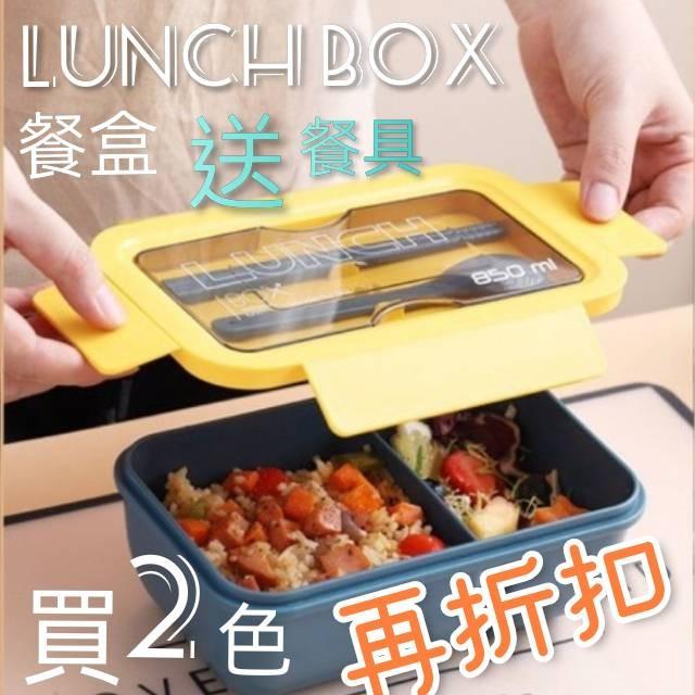 居家小物-LUNCH BOX餐盒>送餐具!買2色再折扣 !