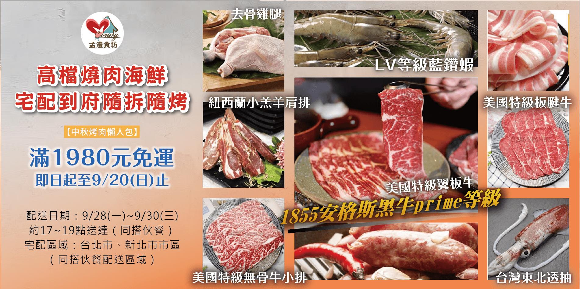 【中秋烤肉懶人包】