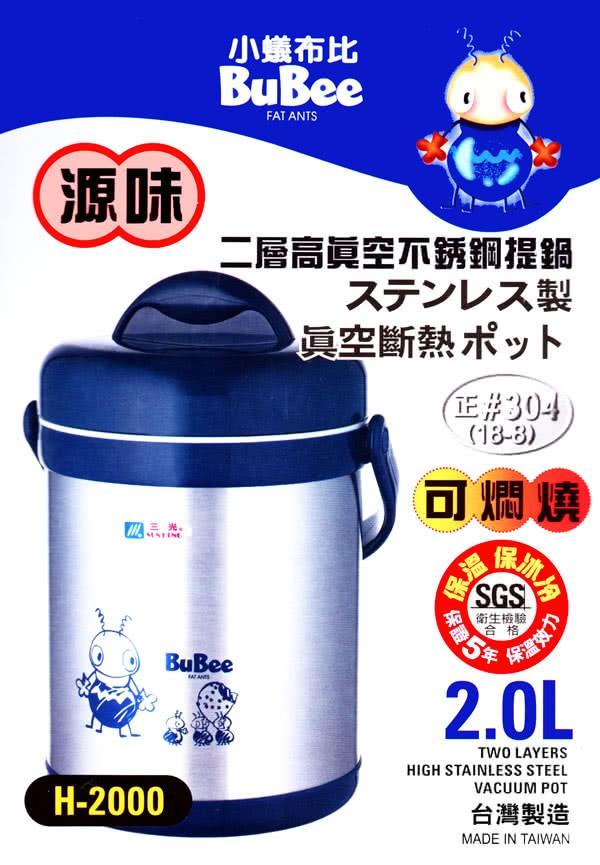 團購湯鍋2L