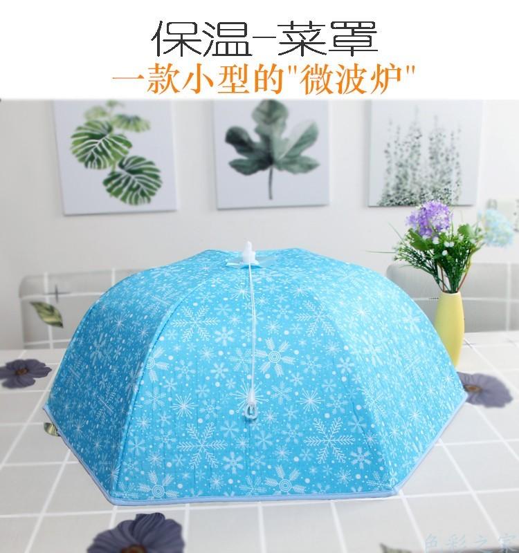 保溫罩 傘型