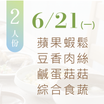 2人搭伙餐6/21(一)