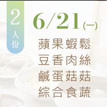 2人餐盒6/21(一)