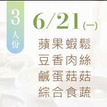 3人搭伙餐6/21(一)
