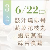3人搭伙餐6/22(二)