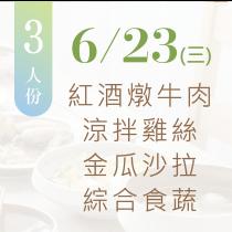 3人搭伙餐6/23(三)