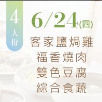 4人搭伙餐6/24(四)