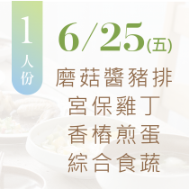 1人餐盒6/25(五)