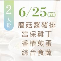 2人餐盒6/25(五)