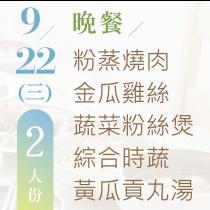 09/22(三)2人搭伙餐