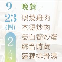 09/23(四)2人搭伙餐