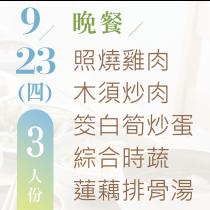 09/23(四)3人搭伙餐