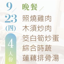 09/23(四)4人搭伙餐
