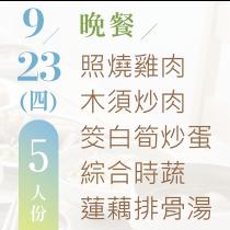 09/23(四)5人搭伙餐