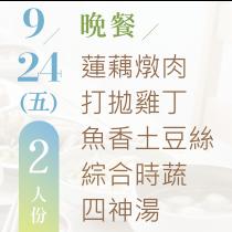 09/24(五)2人搭伙餐
