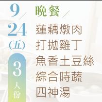 09/24(五)3人搭伙餐