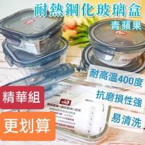 居家小物-耐熱鋼化玻璃盒 精選組更划算 ! !