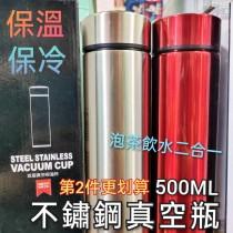 居家小物-保溫保冷不鏽鋼真空瓶500ML