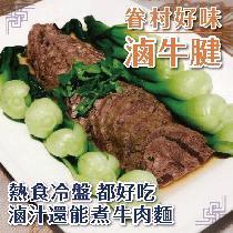 【冷凍料理包】滷牛腱200g