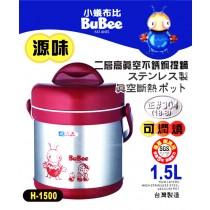 團購湯鍋1.5L