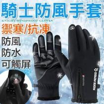 居家小物-觸控防風防水手套