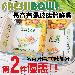 居家小物-FRESHBOWL長方隔保鮮盒!!第2件優惠!!